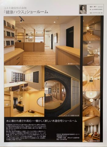 JCD中部ヤングデザインアワード銀賞受賞物件
