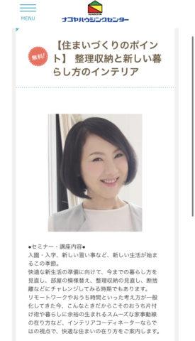 ナゴヤハウジンクセンター日進梅森会場